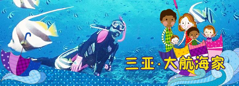 海南梦之岛6日游